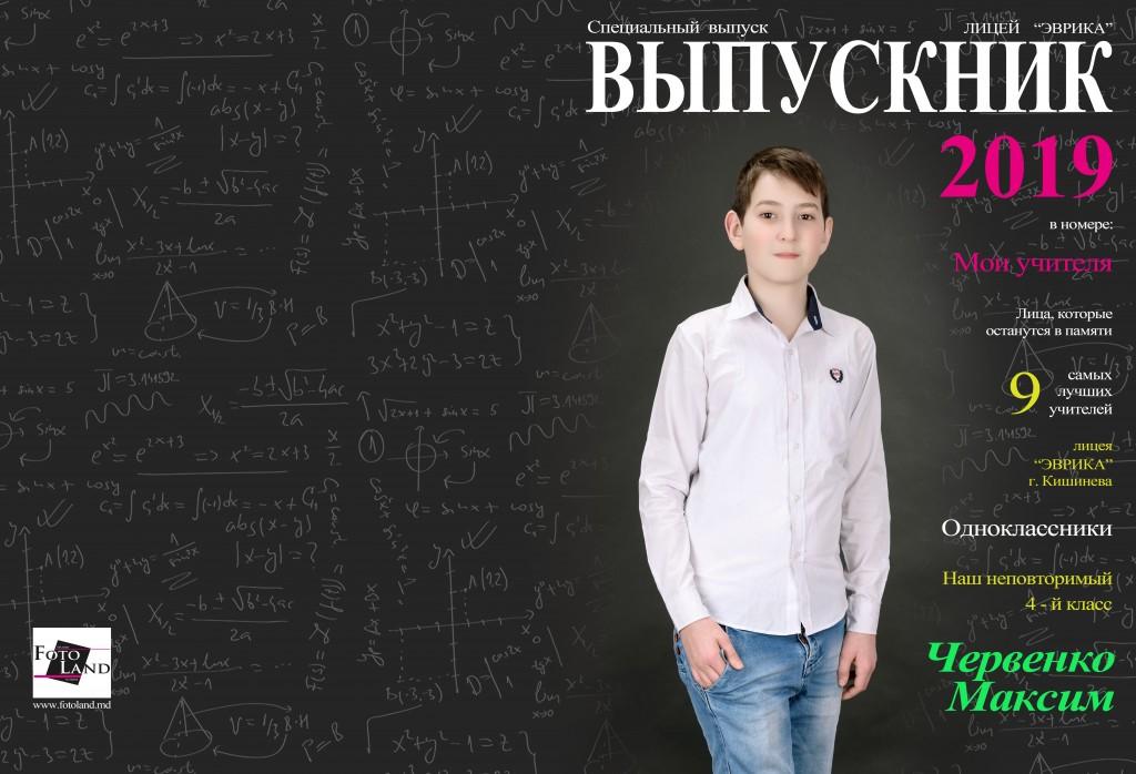 Червенко Максим Лицей ''Эврика'' 4-й класс