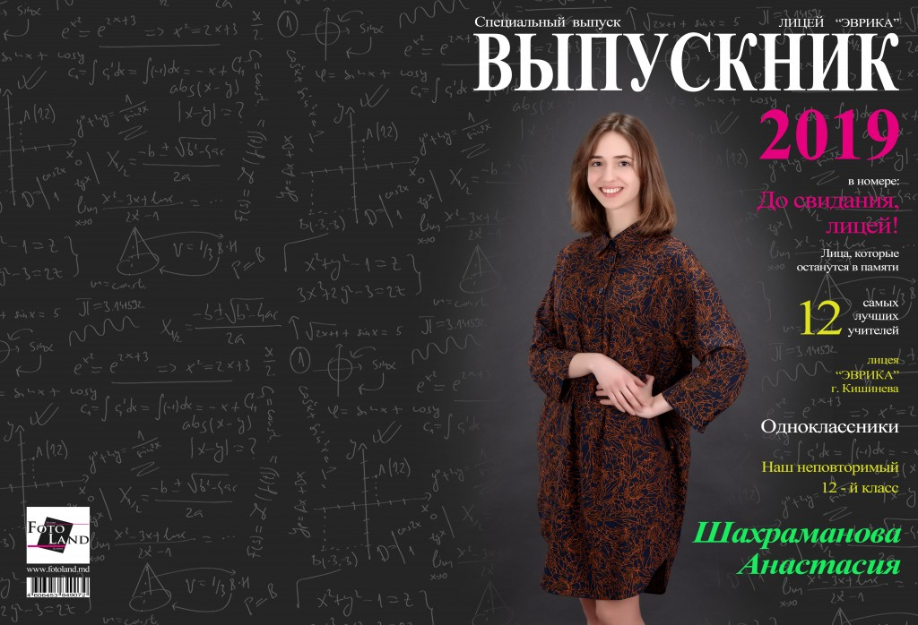 Шахраманова Анастасия Лицей Эврика 12-й класс